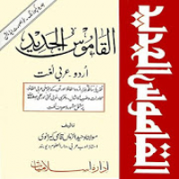 Alqamoos ul Jadeed Urdu Arabic