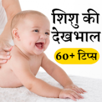 Baby Care Tips- New Born Baby Care
