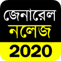 Bengali gk & Current affairs 2020