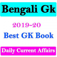 Bengali Gk Update Every Time