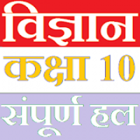 Class 10 Science Solutions & Notes (in hindi)