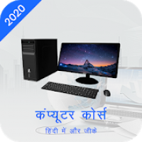 Computer Learning Course in Hindi - Learn at Home