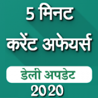 Daily Current Affairs & GK MCQ 2020
