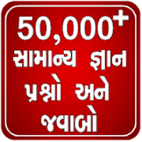 Gujarati Gk Question And Answer 50,000+