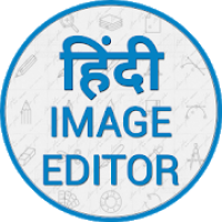 Hindi Image Editor - Text on Photo, Poster Maker