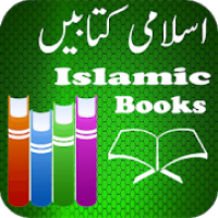 Islamic Books Urdu