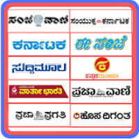 Kannada News Papers (Daily E papers)