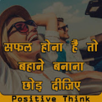 Positive Think : Thoughts and Motivate App