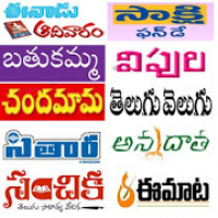 Telugu Magazines and Weeklies All in One