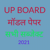 UP BOARD 12TH MODEL PAPER  & SOLUTION